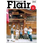 Flair80号