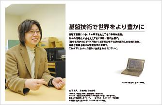 古川文人講師の紹介