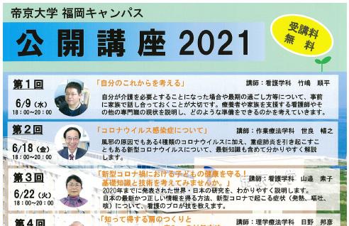 2021年度帝京大学福岡キャンパス公開講座