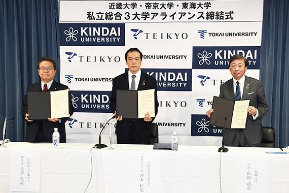 帝京大学は、近畿大学、東海大学と私立総合3大学アライアンスを締結しました