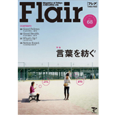 Flair68号