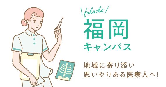 福岡キャンパス 地域に寄り添い思いやりある医療人へ!