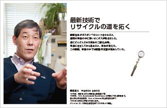 柳原尚久教授の紹介