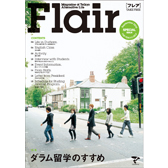 Flair ダラム留学特別号