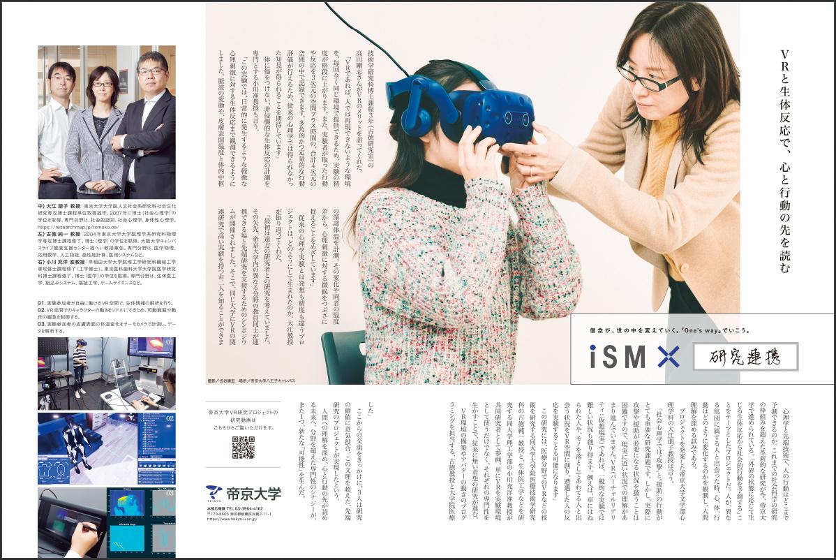 「研究連携」帝京大学VR研究プロジェクト篇