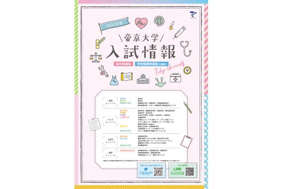 帝京大学入試情報 総合型選抜・学校推薦型選抜