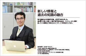 渡辺博芳教授の紹介