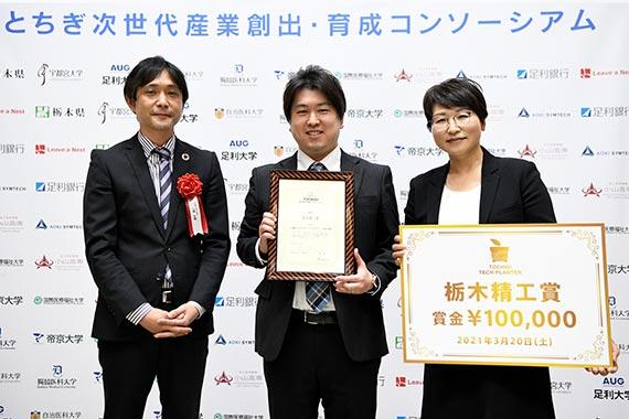 福嶋助教が参画する研究チームがとちぎテックプラングランプリで企業賞を受賞しました