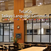 Teikyo Language Commons