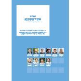 機械・精密システム工学科教員紹介BOOK