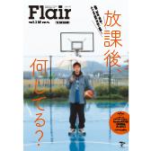 Flair116号