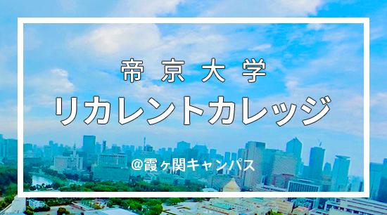 帝京大学リカレントカレッジ