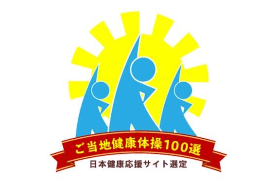 よかば~い体操が「ご当地健康体操100選」に認定されました
