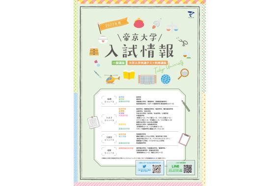 帝京大学入試情報 一般選抜・大学入学共通テスト利用選抜