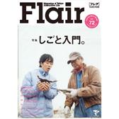 Flair72号