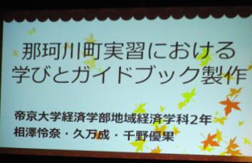 那珂川町主催「なかがわ学」発表会で本学学生が那珂川町実習の成果発表を行いました【経済学部】