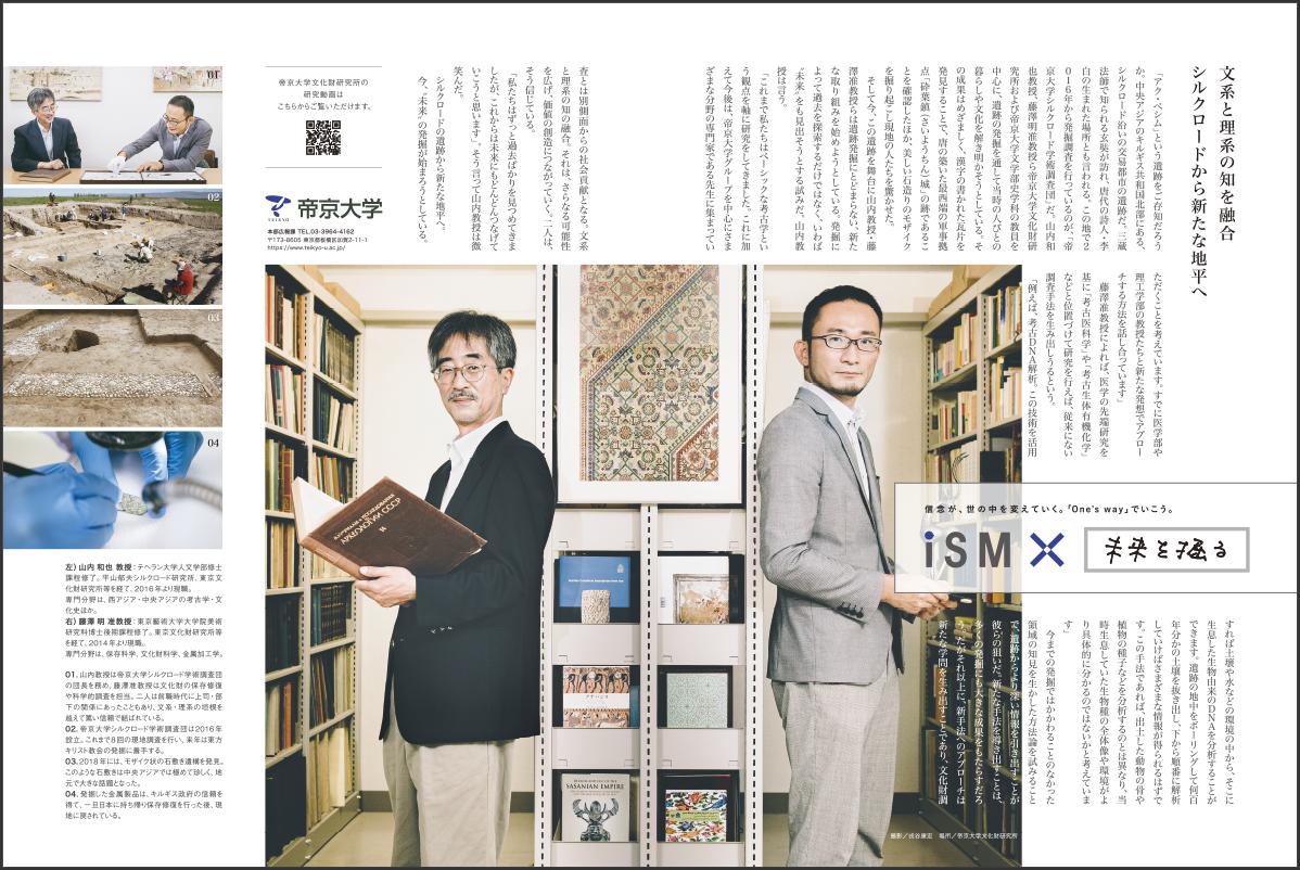 「未来を掘る」文化財研究所篇