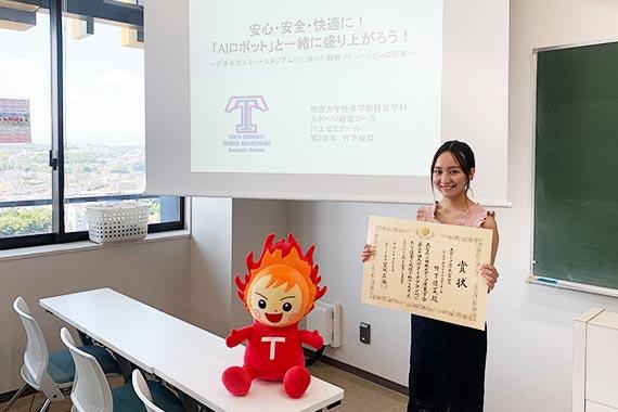本学学生が日本スポーツ産業学会第30回大会アイデアコンペでスポーツ庁長官賞を受賞しました