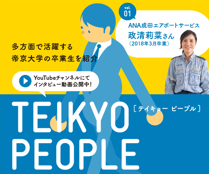 TEIKYO PEOPLE