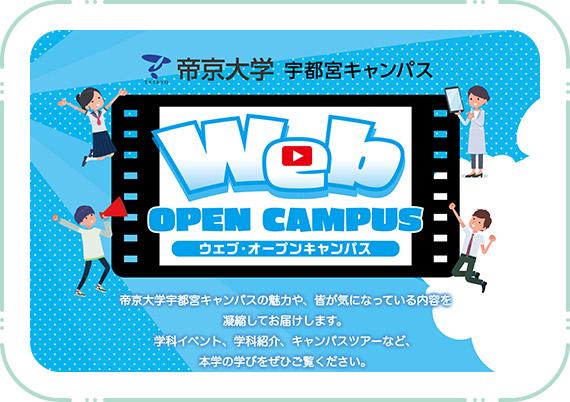 宇都宮WEBオープンキャンパスサイトLP