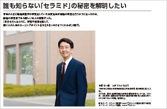 古賀仁一郎教授の紹介