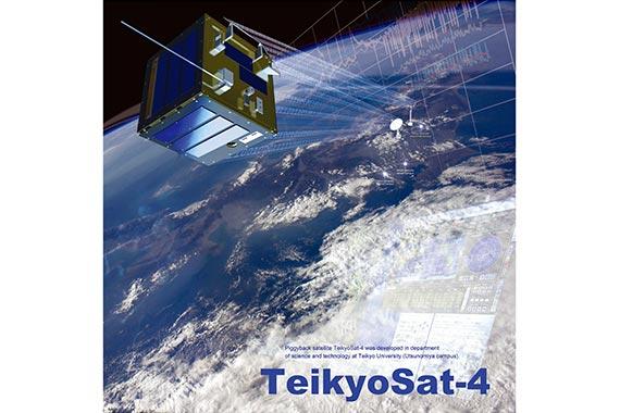 「TeikyoSat-4」愛称の一般公募を行います