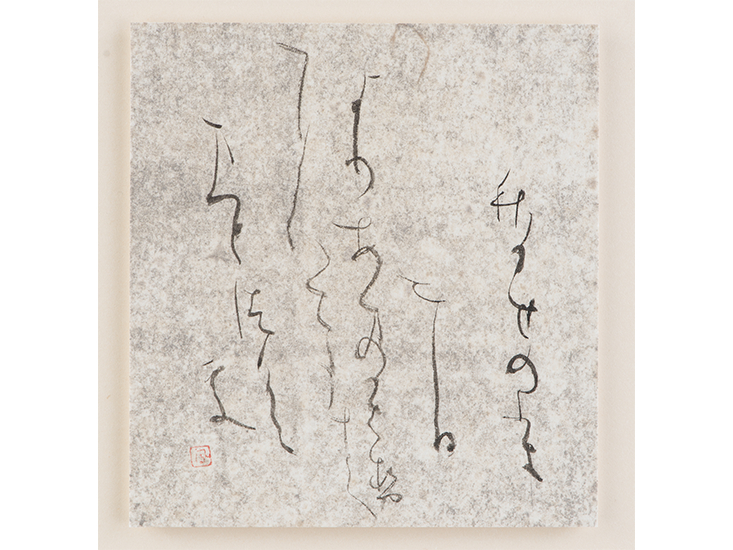 「秋かぜの」1964年 日比野五鳳(1901~985) 第7回現代書道二十人展