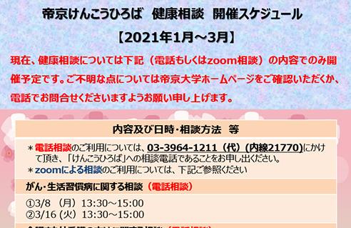 帝京けんこうひろば(2021年1月~3月)