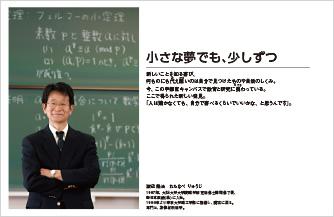 渡辺隆治教授の紹介