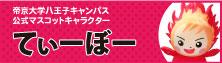 八王子キャンパス公式マスコットキャラクター