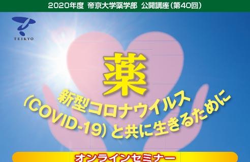 2020年度帝京大学薬学部公開講座(第40回)