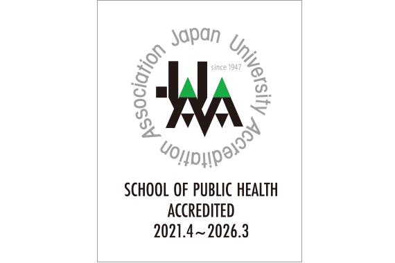 公衆衛生系専門職大学院基準に適合していると認定されました