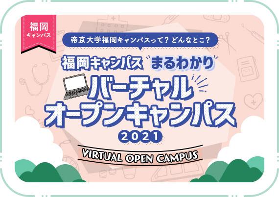 福岡WEBオープンキャンパスサイトLP