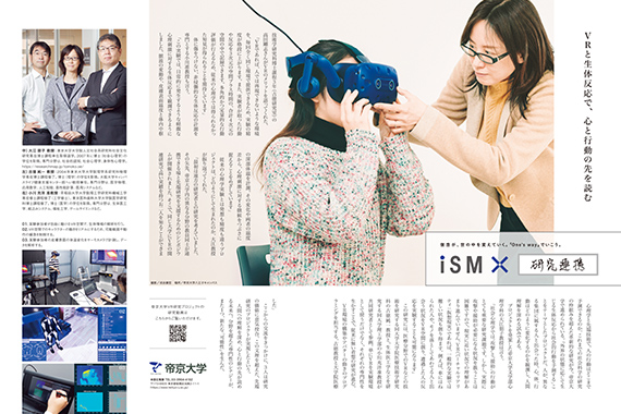 SKYWARD(日本航空機内誌)に『「研究連携」帝京大学VR研究プロジェクト篇』の紹介記事を掲載しました