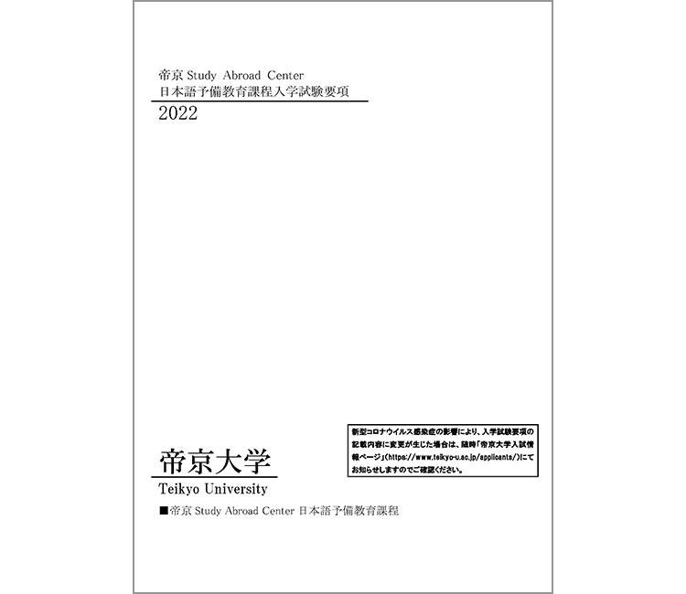 日本語予備教育課程入試