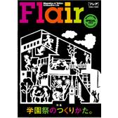 Flair 学園祭号