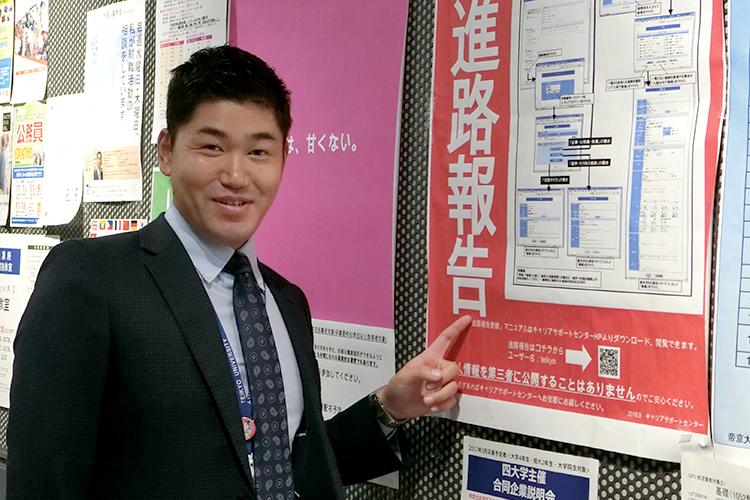 八王子キャンパス キャリアサポートセンター 後藤修治さん (2012年入職)