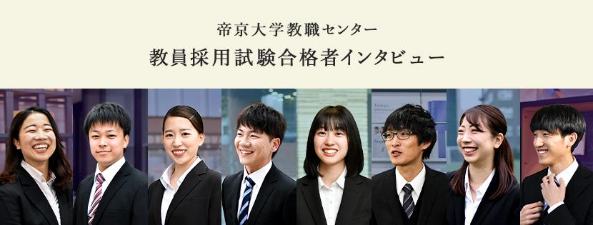 帝京大学教職センターの合格者インタビュー