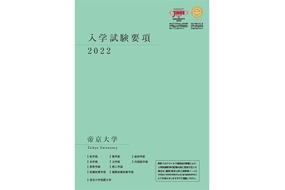 「帝京大学/帝京大学短期大学 入学試験要項 2022」を掲載しました