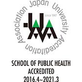 帝京大学大学院公衆衛生学研究科公衆衛生学専攻 認定評価結果