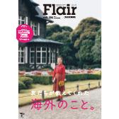 Flair114号