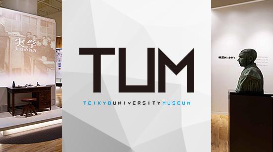 TUM 帝京大学総合博物館