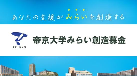 ご支援をお考えの方へ 帝京大学みらい創造募金
