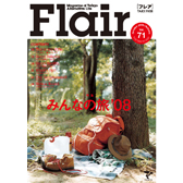 Flair71号