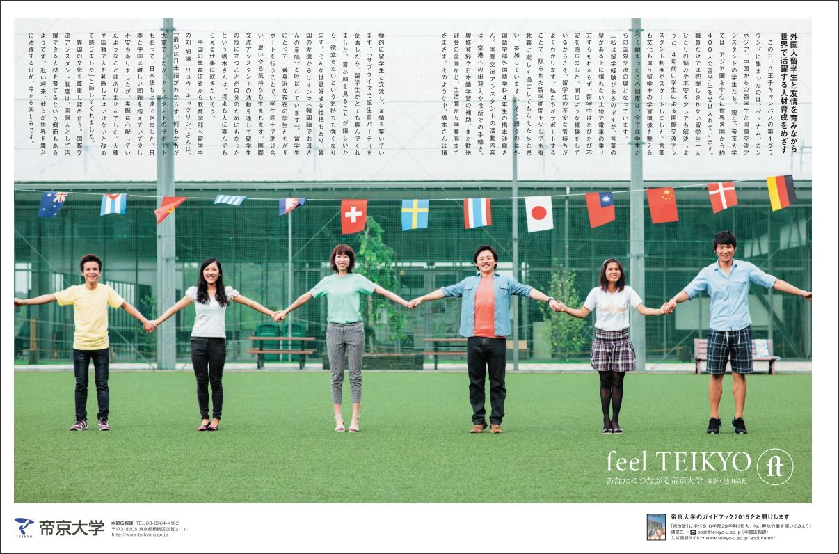 八王子キャンパス国際交流アシスタント篇