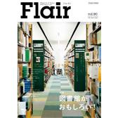 Flair90号