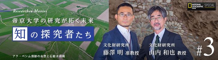 帝京大学の研究が拓く未来 知の探究者たち