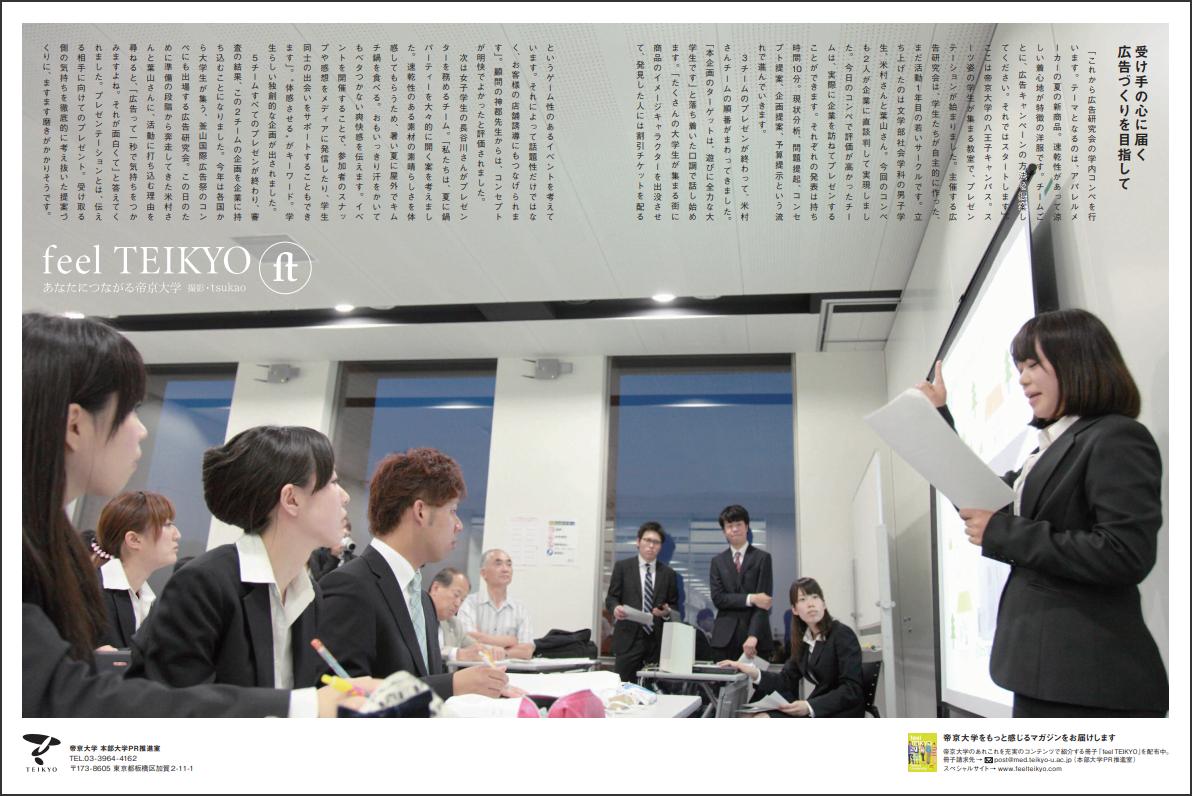 八王子キャンパス 広告研究会篇