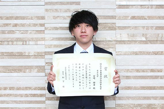 本学学生が第2回「令和の年金広報コンテスト」にて国民年金基金連合会理事長賞を受賞しました