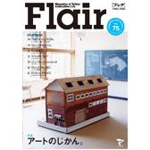 Flair75号